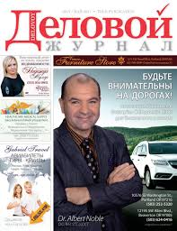 Delovoy <b>May</b> 2017 by Russian Business Magazine - issuu