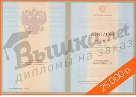 Купить диплом о высшем образовании в Оренбурге  Образец дипломов в Оренбурге с 2004 по 2009 год
