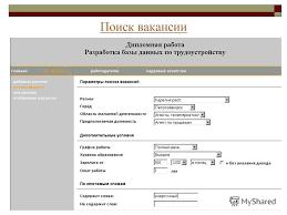 Презентация на тему Дипломная работа Разработка базы данных по  7 Поиск вакансии
