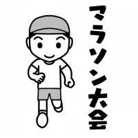 マラソン かわいい無料イラスト使える無料雛形テンプレート最新順
