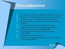 Презентация на тему ЛЕКЦИЯ СОВРЕМЕННЫЕ НАУЧНЫЕ НАПРАВЛЕНИЯ И  19 Темы рефератов