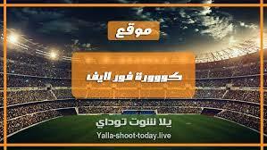 kooora4live | موقع كورة فور لايف مباريات اليوم بث مباشر