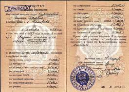 Нотариус Диплом Апостиль Свидетельство Техпаспорт Москва Нотариус Диплом Апостиль Свидетельство Техпаспорт