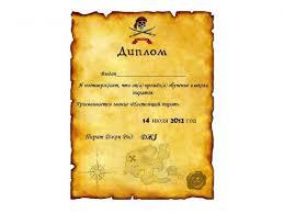 Пиратский День рождения Сценарий конкурсы Воспитателям детских  Пиратский День рождения Сценарий конкурсы