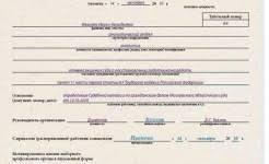 Диссертация принятие наследства Административное наказание увольнение