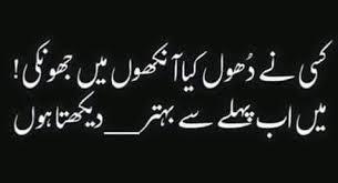 Kisi Ne Dhol Sad Love Poetry Best Poetry In Urdu Sad Poetry Simple Best Poetry