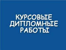 Контрольные Работы Образование Спорт ua Курсовая дипломная работа реферат контрольная работа диссертация