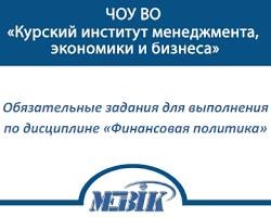 МЭБИК Финансовая политика Ответы на задания ТМ ⋆ Курсовые  МЭБИК Финансовая политика Ответы на задания ТМ 009 126