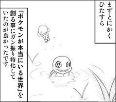ポケモン世界の実写化として完璧 ポケモンオタクが描く名探偵