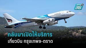 """บางกอกแอร์เวย์ส"""" กลับมาเปิดให้บริการเที่ยวบิน กรุงเทพฯ-ตราด : PPTVHD36"""