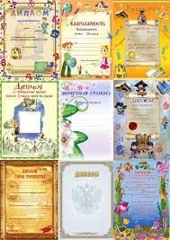 Дипломы грамоты похвальные листы для школ и детсадов Челябинский  Дипломы грамоты похвальные листы для школ и детсадов