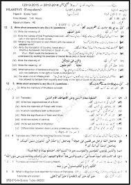 past paper class islamiat lahore board subjective group ii past paper class 10 islamiyat