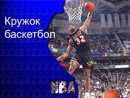 Презентация на тему Кружок баскетбол Руководитель кружка  1 Кружок баскетбол