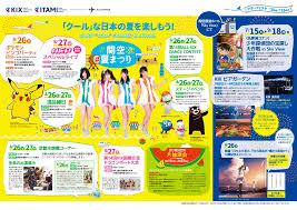 関空夏まつり Kix Itm イベントカレンダー