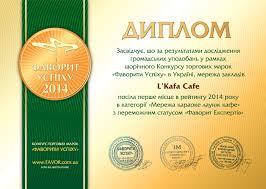 l kafa cafe признана лидером на рынке в номинации Сеть караоке  the winner diploma of the favorites of success 2014 award