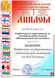 ФГБОУ ВПО Мордовский государственный педагогический институт  Диплом Вручается