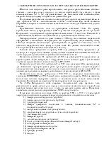 Отчет о производственной практике на ОП Шахтоуправление  Посмотреть все страницы