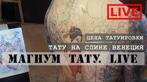 тату на спине венеция цена татуировки магнум тату Live