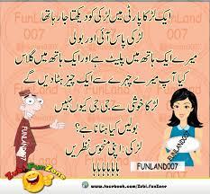 Funny Quotes For Girlfriend In Urdu Best Funny Girlfriend Latifay