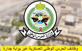 فتح باب التقديم على وظائف الحرس الوطني لمدة 5 أيام عبر جدارة - اليوم  الإخباري