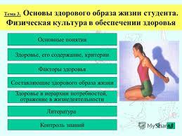Презентация на тему Основные понятия Тема Основы здорового  1 Основные понятия Тема 3 Основы здорового образа жизни студента Физическая культура