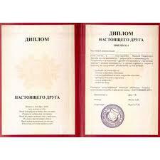 Диплом Настоящего Друга купить в Киеве Цена отзывы доставка по  Диплом Настоящего Друга