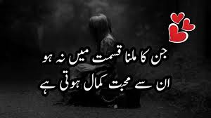 Adhuri Mohabbat Lahasil Ishq Love Pyar Deep Urdu Quotes By