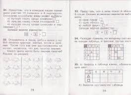 Итоговая контрольная работа по математике класс по виноградовой  Решебник колягин сидоров ткачева федорова шабунин 11 геометрия 7 9 класс атанасян гдз онлайн n