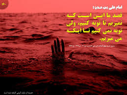 Image result for ‫عکس توبه‬‎
