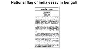 national flag of essay in bengali google docs