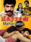Kamal Haasan Maharasan Movie