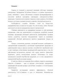 Управление затратами и его влияние на финансовые результаты  Пути повышения эффективности сбытовой деятельности предприятия на примере ОАО Славянка диплом 2010