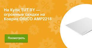 Купить <b>Коврик ORICO AMP2218</b> в Минске с доставкой из ...
