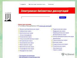 Презентация на тему Интегрированная библиотека электронных  22 В зале Интернет и электронных документов РГБ предоставлен доступ к электронным версиям диссертаций защищенных в 1998 2003 гг