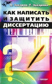 Захаров А Как написать и защитить диссертацию
