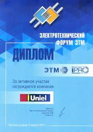 Дипломы и награды uniel Электротехнический форум ЭТМ 2017 Ростов на Дону