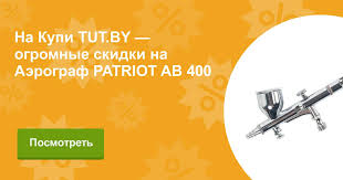Отзывы <b>Аэрограф PATRIOT AB</b> 400 на KUPI.TUT.BY
