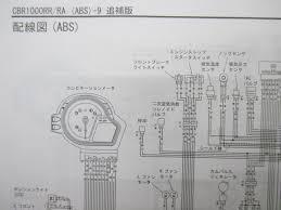 ts parts rakuten ichiba shop rakuten global market cbr1000rr honda cbr1000rr wiring diagram Honda Cbr1000rr Wiring Diagram cbr1000rr genuine service manual supplement [9] ☆ \u2022 sc59 110 wiring diagram of