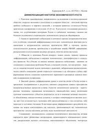 Темы дипломных работ по направлению  Микроэкономика темы курсовых работ Доктор экономических наук И