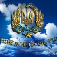 """Результат пошуку зображень за запитом """"народний контроль україни картинки"""""""
