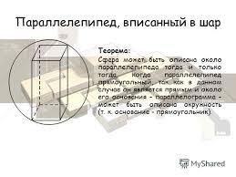 Презентация на тему Реферат на тему Вписанные и описанные  8 Параллелепипед