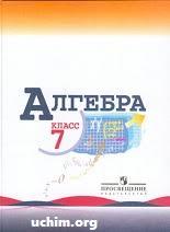 Скачать Алгебра класс С М Никольский М К Потапов Н Н  ГДЗ по алгебре 7 класс А Алгебра 7 класс дидактические материалы Алгебра 7 класс самостоятельные и контрольные работы