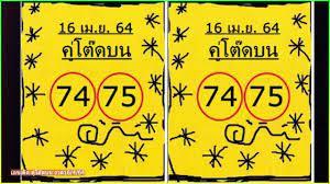 เลขเด็ด คู่โต๊ดบน งวด16/4/64 - YouTube