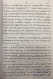 Письменный допрос Горячева от сентября Свободу Илье Горячеву  3897