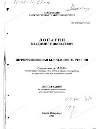 Диссертация на тему Информационная безопасность России  Диссертация и автореферат на тему Информационная безопасность России научная электронная библиотека
