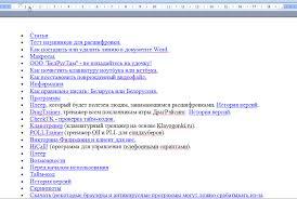 Как создать удалить изменить гиперссылку в word dvorkin Много ссылок