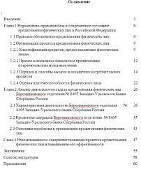 по преддипломной практике Анализ и совершенствование кредитования  Отчет по преддипломной практике Анализ и совершенствование кредитования физических лиц на примере банка Сбербанк России