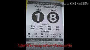 หวยเสือตกถัง พลังเงินดี 15/7/62 - YouTube