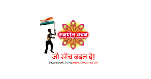 Suvichar in Hindi - Anmol Vachan