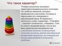 Психология характера курсовая работа Темы курсовых работ по психологии характера